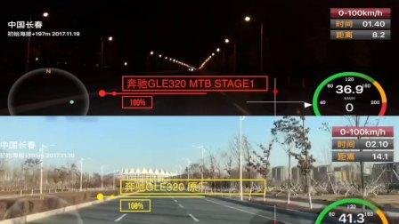 奔驰GLE320 MTB stage1 0-100km 5.2s