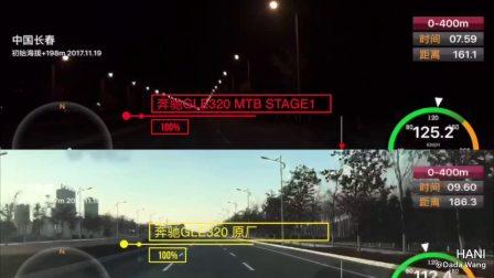 奔驰GLE320 MTB Stage1 0-400m 13.44s