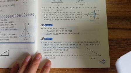 八年级下册数学 初二下册数学 第一章 三角形的证明(二)北师版新号:974938333