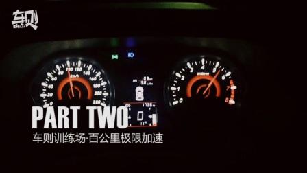 试驾详测2018款东南DX3 SRG