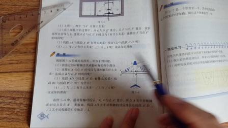 七年级数学下册初一数学下册第五章生活中的轴对称一北师版
