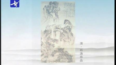 何家林山水画教学 全56集 第03集