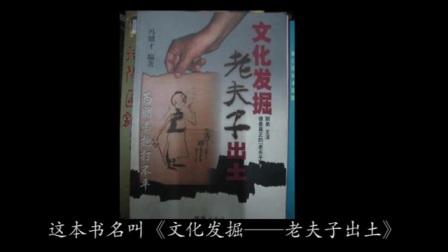 南水闲谈 揭露一部抄袭了50年的漫画--《老夫子》