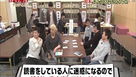2017.04.23 ガキの使い Gaki no Tsukai 不出声图书馆 7