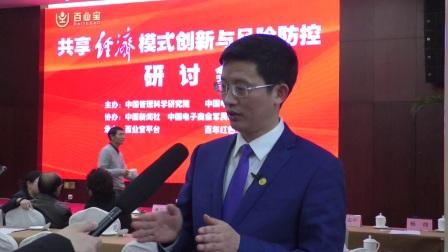 百业宝董事蒋志中接受媒体采访