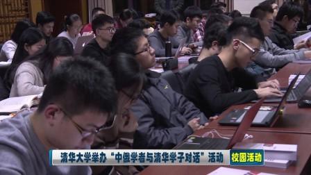 """清华大学举办""""中俄学者与清华学子对话""""活动"""