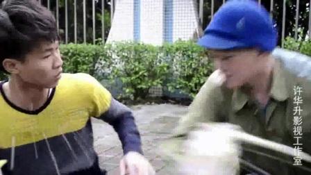 许华升搞笑视频2017:小胖收保护费,笑抽!