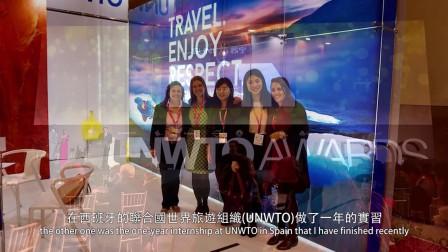 【校友分享】旅游会展及节目管理学士学位课程校友何佩欣到联合国世界旅游组织以及美国的佛罗里达的迪斯尼进行实习,来看看她分享在旅游学院的学习体验吧!
