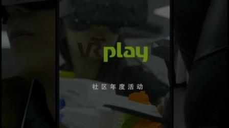 [预告] VRplay 2017 第四届中国虚拟现实行业体验展