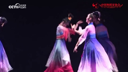11荷女子古典群舞《共婵娟》广西艺术学院舞蹈学院