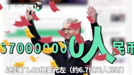 谁说苹果销量差?库克一年工资6.7亿元