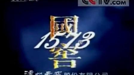 焦点访谈之前的广告20051103