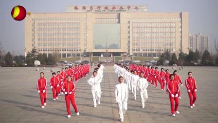 淄博市临淄区第十三套齐之韵快乐舞步健身操大~梅雨婷原创