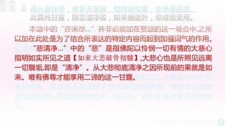 中观庄严论释 125-126