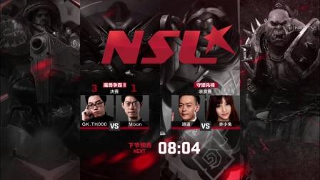 2017NSL总决赛12.30守望先锋