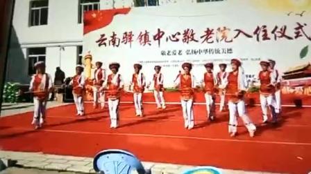 云南驿镇旧站十字路广场舞队敬老院入住仪式比赛节目《白族霸王鞭》