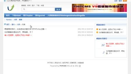 海会网络网站制作PHPcms V9模板制作视频教程第八课:list.html列表循环
