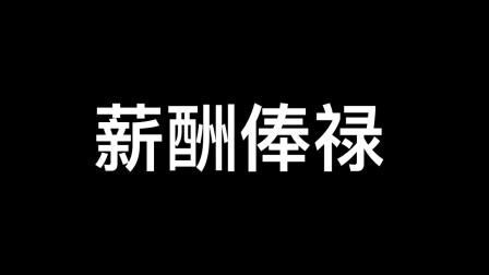 上海警荀律师事务所招聘快闪