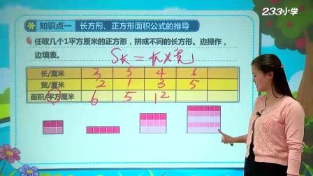方老师數學3下---019长方形和正方形面积的计算