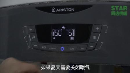 阿里斯顿【CLAS X 24FF】主机操作流程