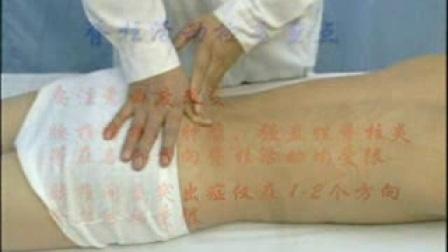 【腰椎间盘突出症】--卫生部医学视听教材