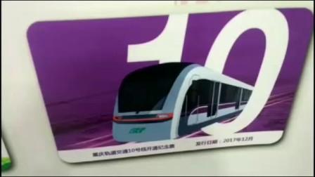 重庆轨道交通5、10号线开通纪念票