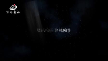 东明终极片头1