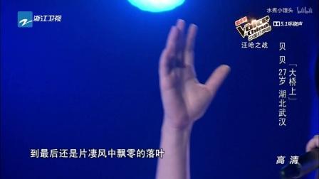 中国好声音 导师对决赛中贝贝演唱汪峰的《大桥上》人美声又甜!