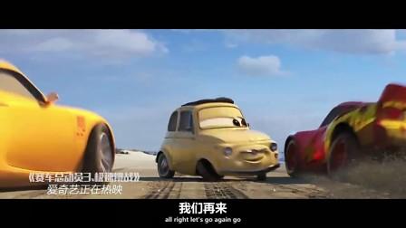 赛车总动员3(片段)科鲁兹的绝望