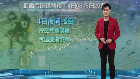 20180101广东卫视天气预报