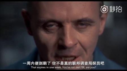 电影《沉默的羔羊》片段