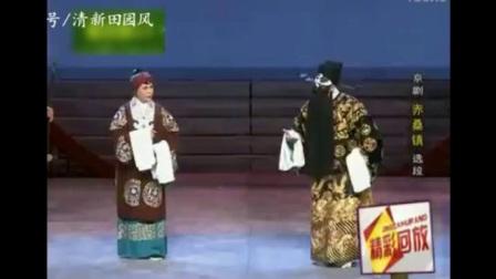 京剧《赤桑镇》选段 赵葆秀、孟广禄