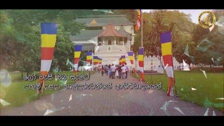 2018斯里兰卡新年佛教祝福
