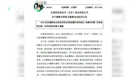 """全面回顾贾跃亭的2017:从身价400亿到""""老赖"""""""