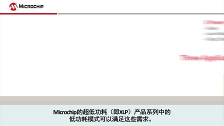 PIC24FJ256GB412低功耗加密MCU