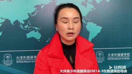 【大洋外语】大洋青少年美国英语EM1-9左陈赟荣的母亲说