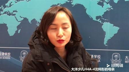 【大洋外语】大洋少儿英语H3A-b1唐煦湉的母亲说