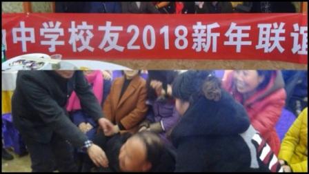 秦安县中山中学2018师生联谊会