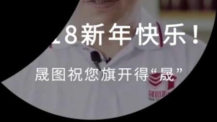 """2018 """"晟""""券在握"""