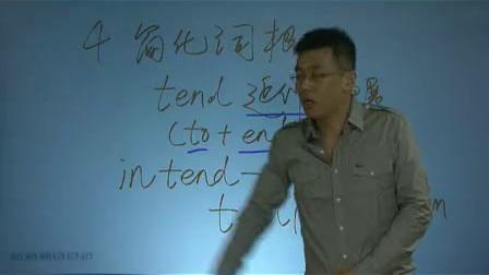 2010新东方 刘一男 最新研究成果 英语单词记忆八大原则!