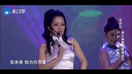 苍井空登台中国好声音,甜美中文献唱《夜来香》