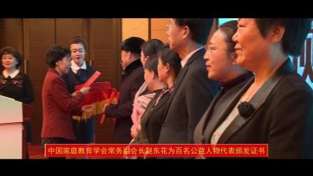第二届中国家庭教育百名公益人物颁奖仪
