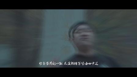 $uperDeep-《清浊可辨》官方MV