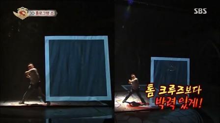2014 SBS 韩国综艺《StarKing》3D 牛逼高科技创意设计艺术装置  姜虎东 黄光熙 女子组合 全息表演现场