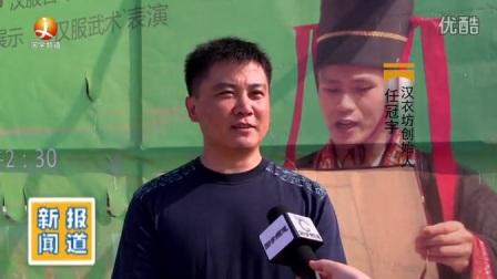 2014【端午情,汉衣坊】央视国学频道报道