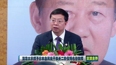 清华大学授予日本自民党干事长二阶俊博名誉教授