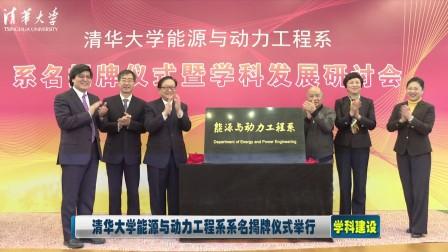 清华大学能源与动力工程系系名揭牌仪式举行