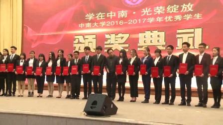 学校举行2016—2017学年优秀学生颁奖典礼