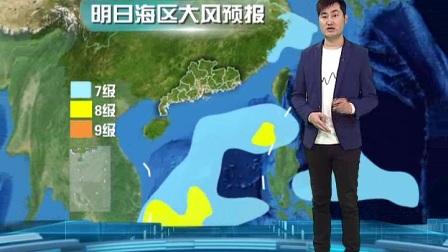 20180103广东卫视天气预报