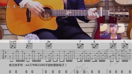 《广东爱情故事》吉他弹唱教学小东音乐老王吉他教程